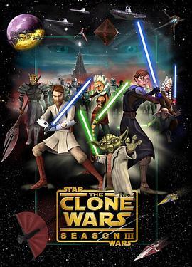 星球大战:克隆人战争第三季
