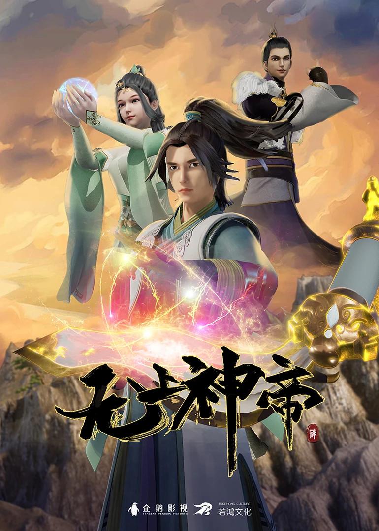 温州新中国电影院 无上神帝