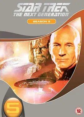 星际旅行:下一代 第五季