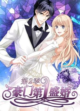 豪门第一盛婚第二季