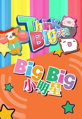 ThinkBig天地[2021]