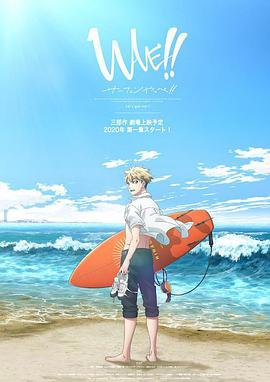 来冲浪吧!!美少年!!