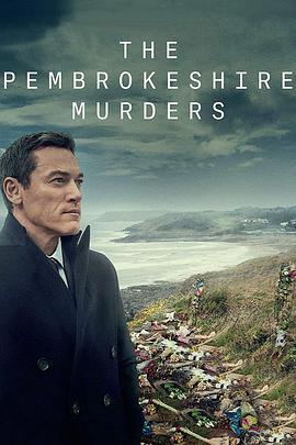 彭布罗克郡谋杀案第一季