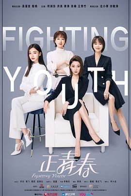 正青春2021