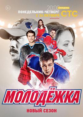 青年冰球赛第二季