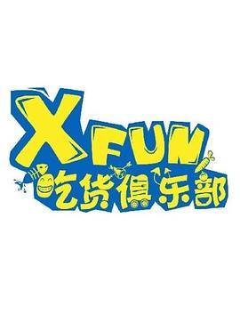 XFUN吃货俱乐部2021