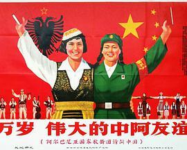 万岁伟大的中阿友谊:阿尔巴尼亚国家歌舞团访问中国