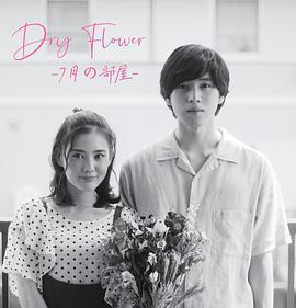 Dry Flower-七月的房间