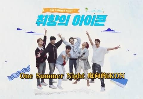 取向的iKON:OneSummerNight